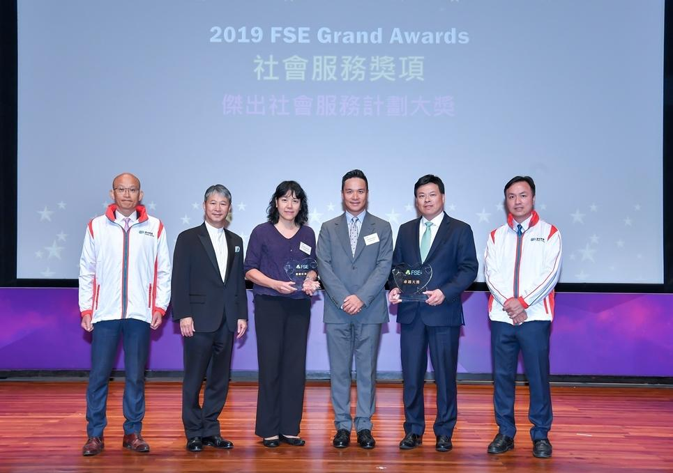 "HKYWCA received ""FSE Outstanding Corporate Social Responsibility Programme Awards"" – Star Partner Award from FSE Holdings Limited"