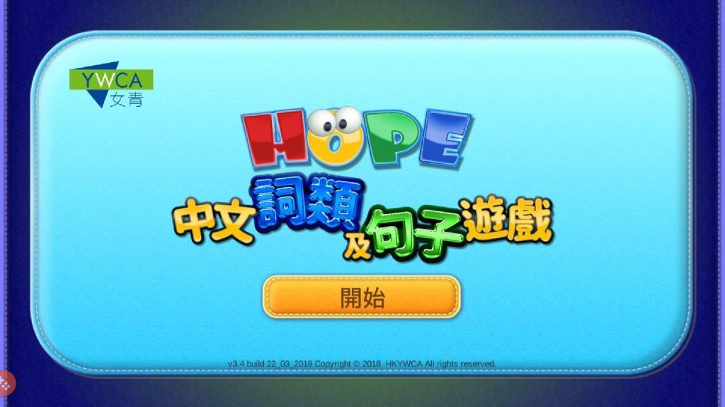 HOPE Game Mobile App helps dyslexic children learn Chinese
