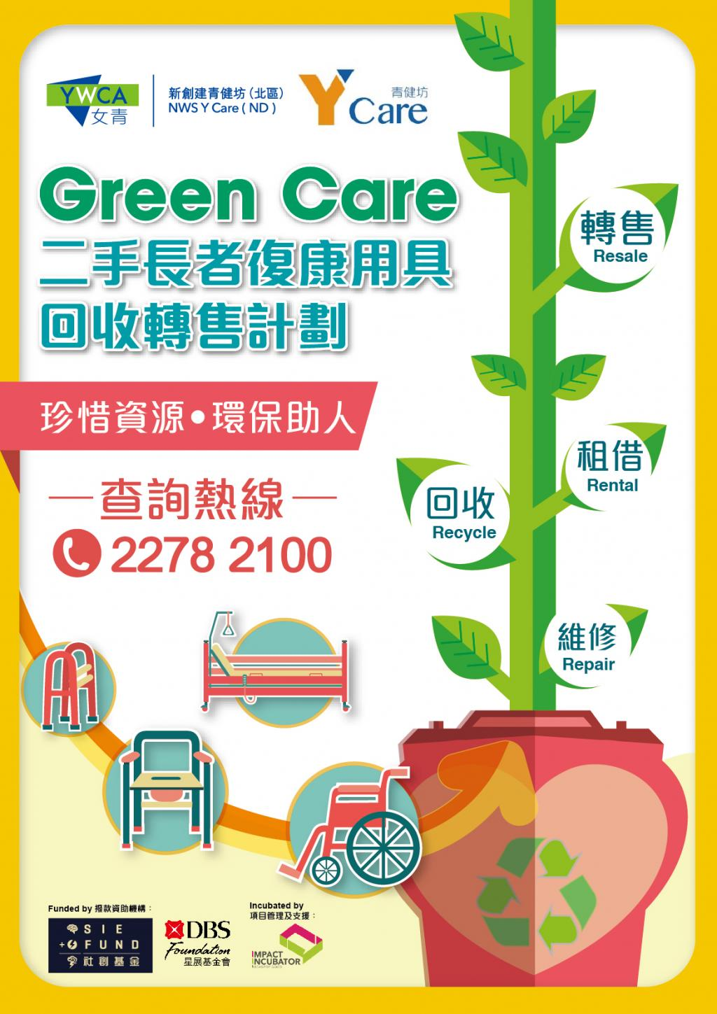 Green Care: new service to recycle elder rehab products