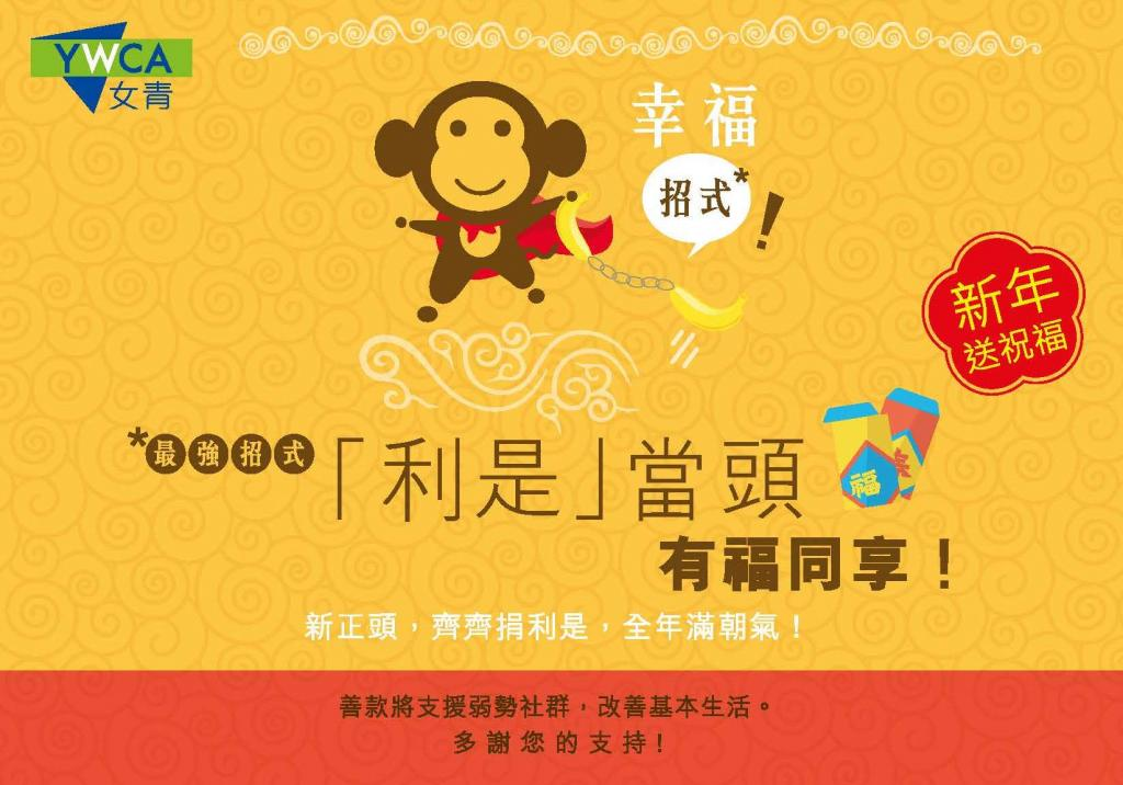 Pay it forward and sharing CNY Lai See