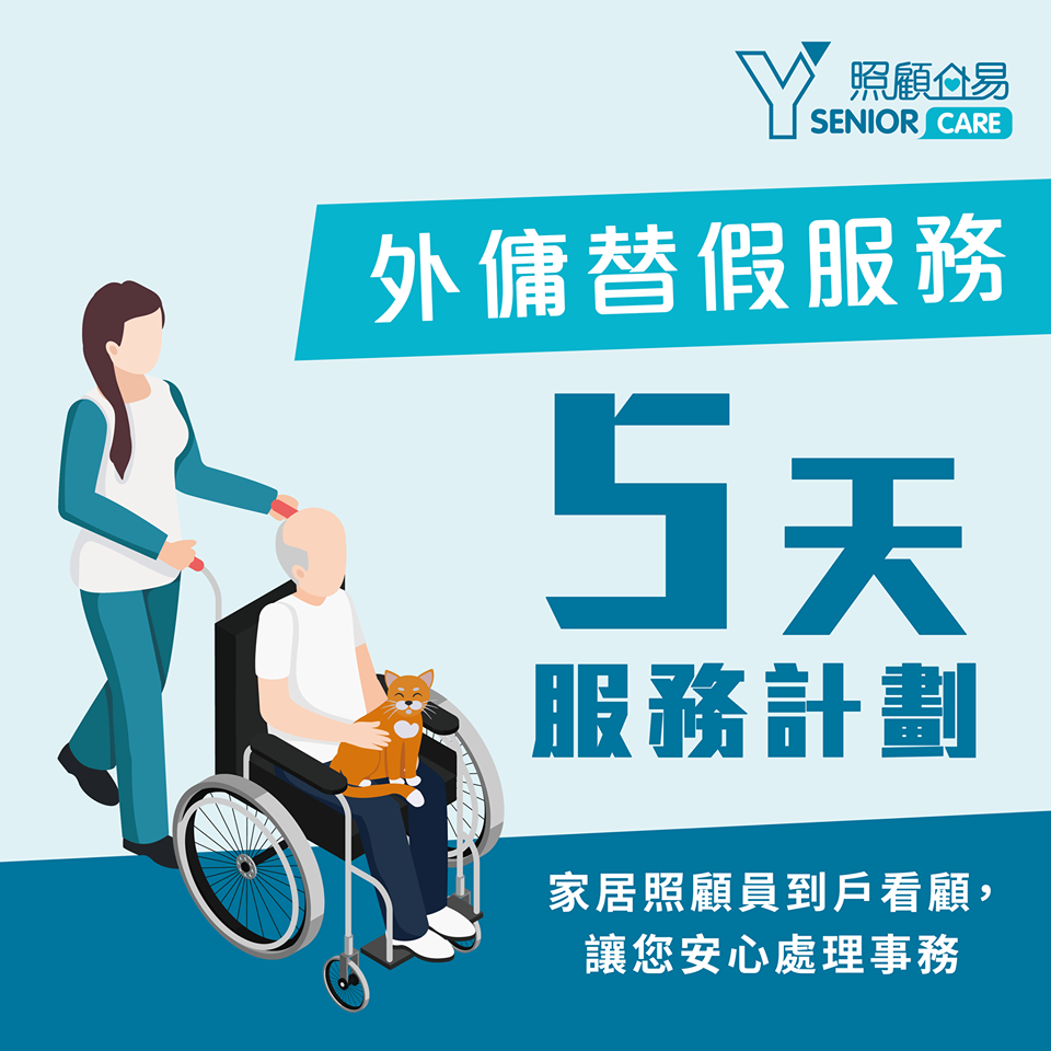 "Y Senior Care: stand-in for foreign domestic helpers, home-based support and ""help to buy"" services"