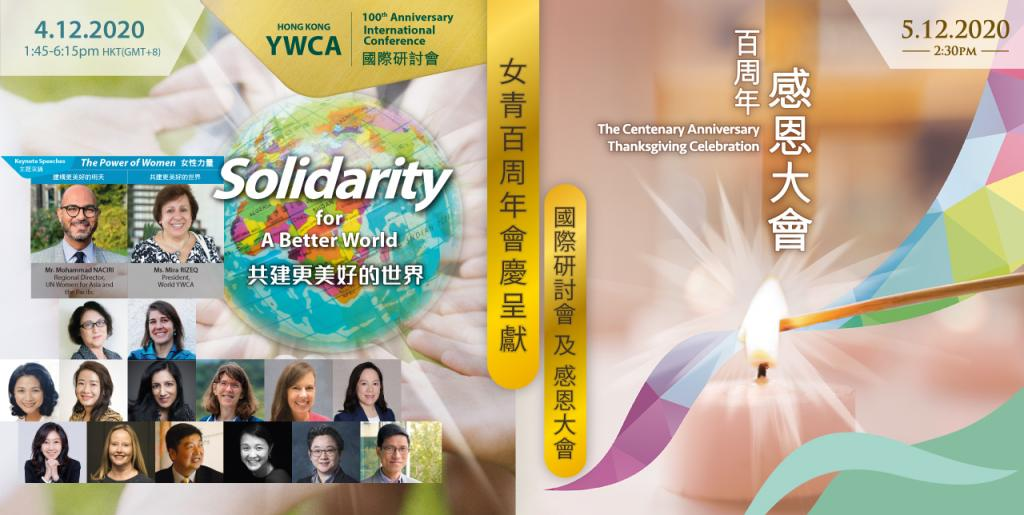 Join us to celebrate Hong Kong YWCA centenary!