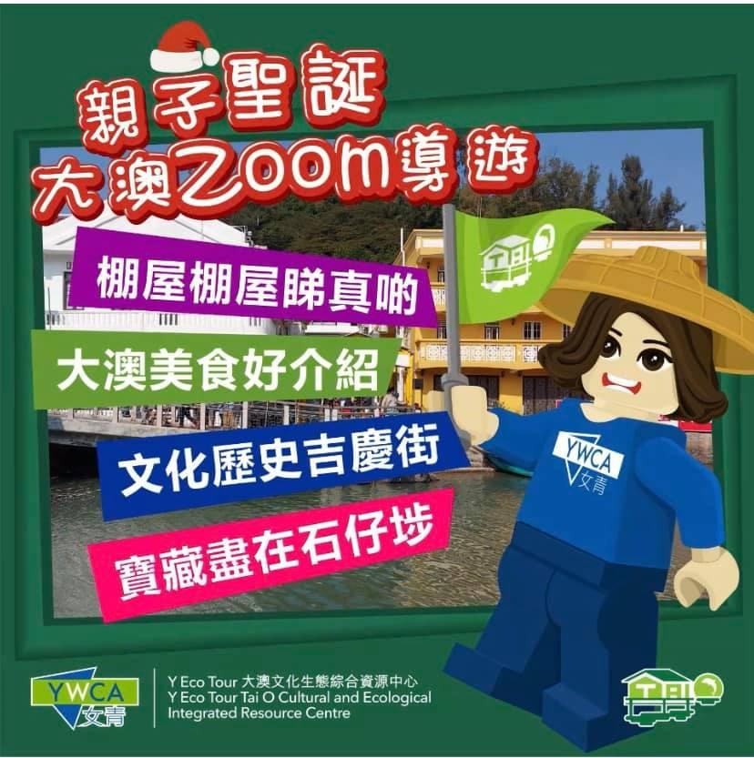 Have fun joining the online tours in Tai O