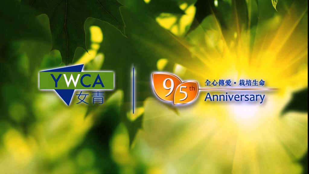 YWCA 95th Anniversary: Introduction