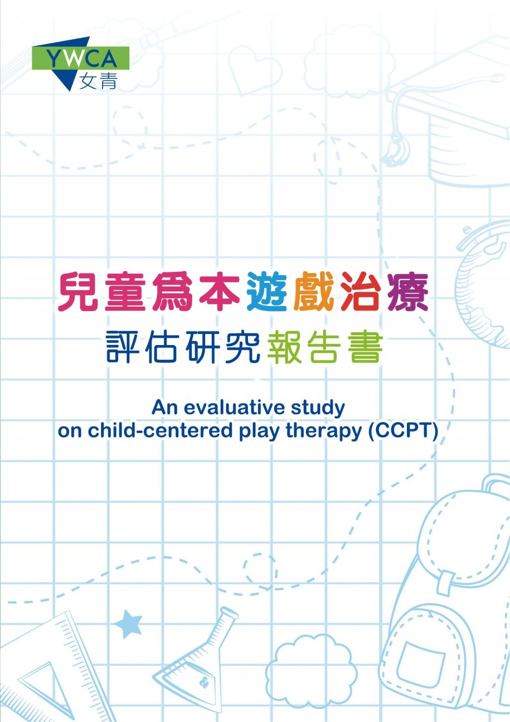 An evaluative study on child-centered play therapy (CCPT)