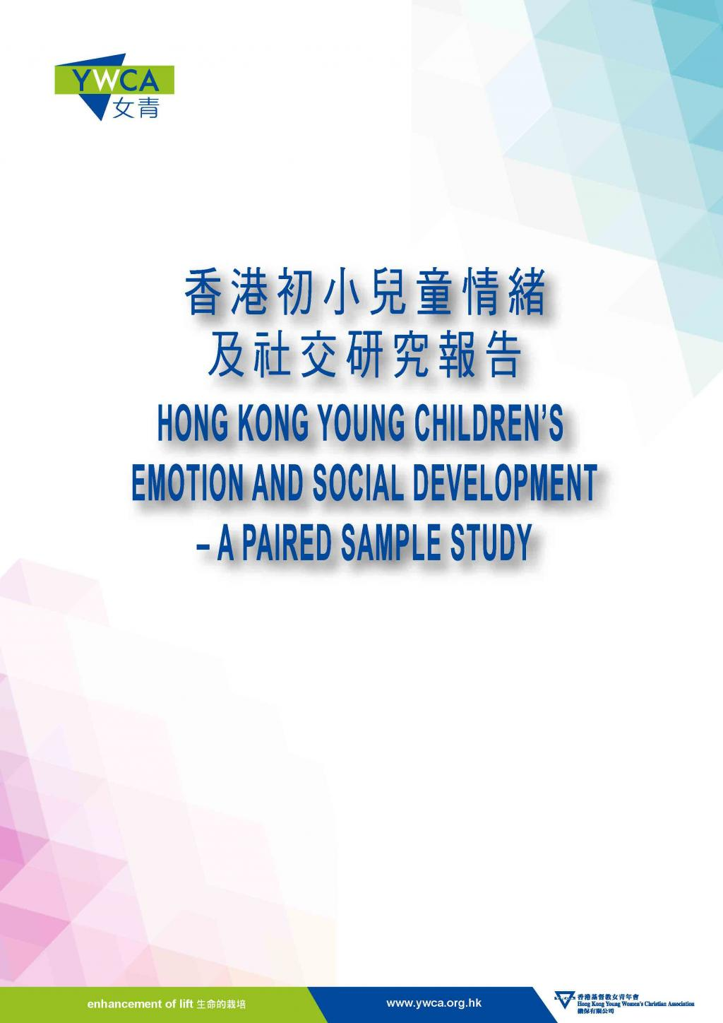 Hong Kong Young Children's Emotion and Social Development - A Paired Sample Study