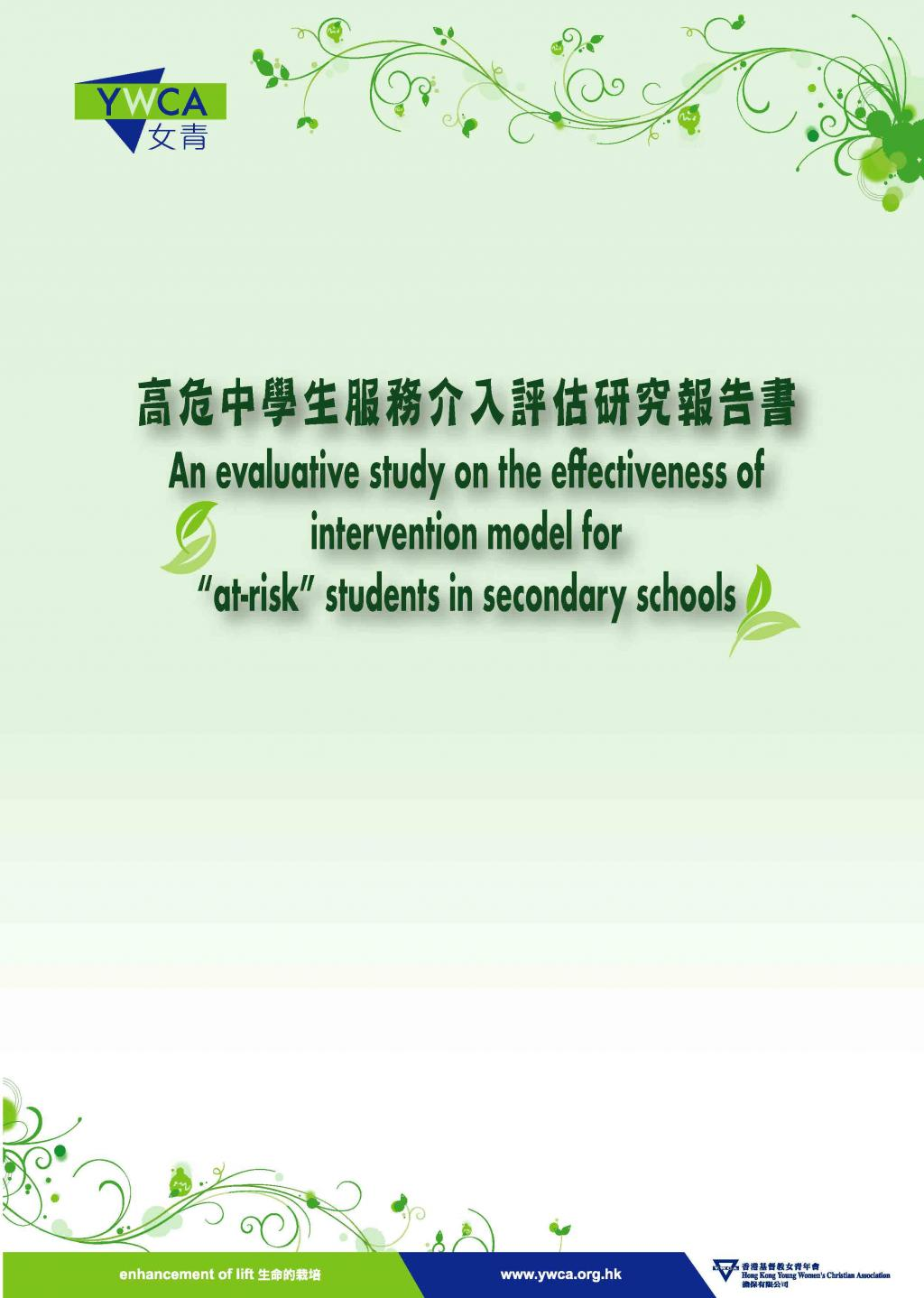 "An evaluative study on the effectiveness of intervention model for ""at-risk"" students in secondary schools"